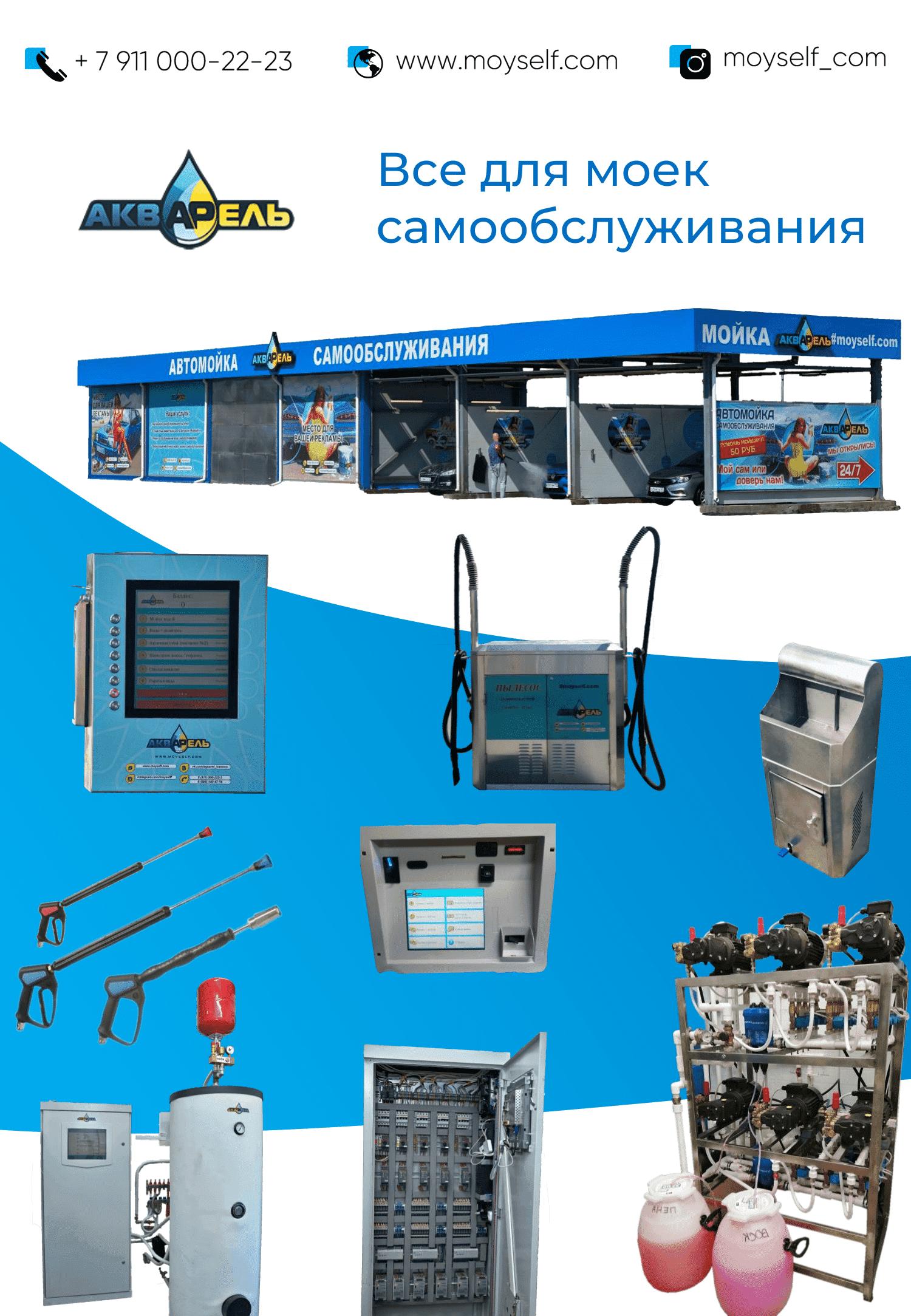 Производство дополнительного оборудования для самомоек