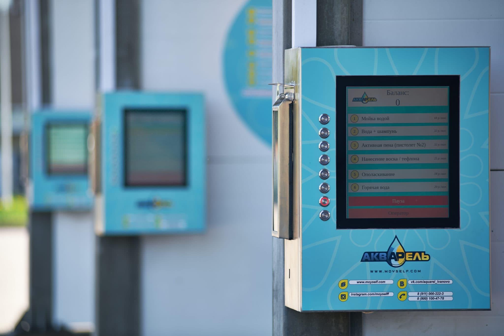 сенсорные терминалы на автомойке