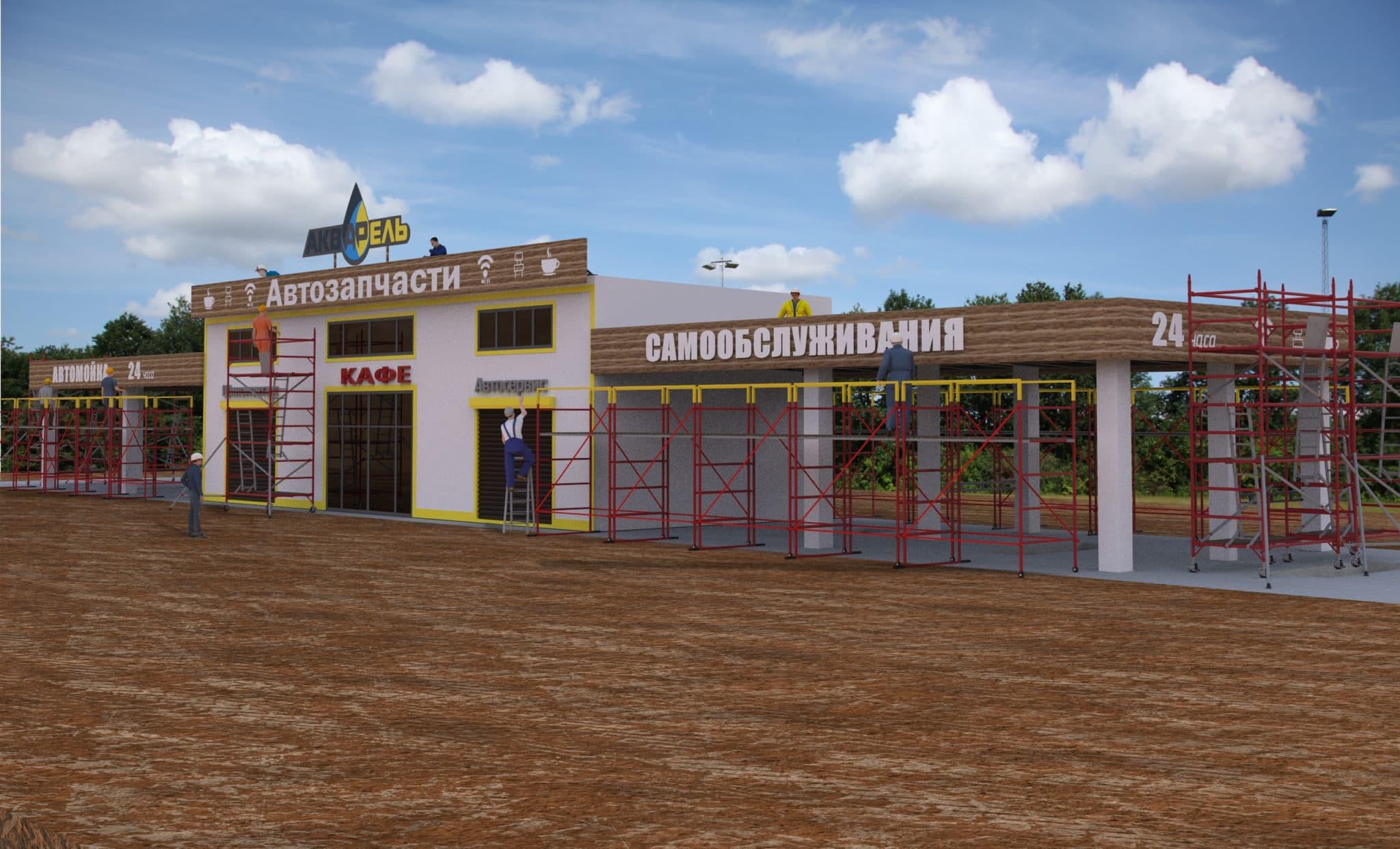 Строительство автомоек