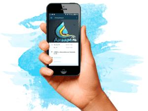 Мы запускаем мобильное приложение Акварель!