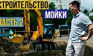 Ответы на вопросы о cтроительстве автомойки в Москве
